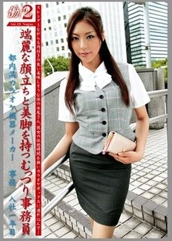 Working Woman 2 Vol 10