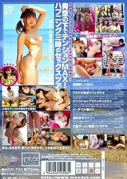 Sex On The Beach Yukiko Suoh