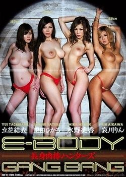 E-BODY GANG BANG - Tall Hunting Dick