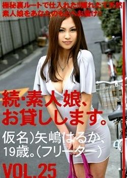 Continuation - Amateur Young Lady Will Be Lent VOL.25