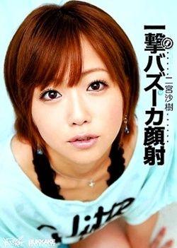 Taken Down Fast! Strike Bazooka Facial - Saki Ninomiya