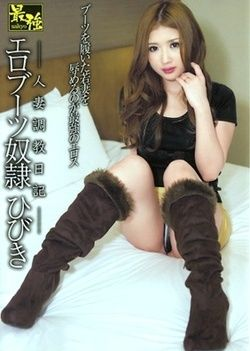 Extreme – Married Woman Training Diary – Erotic Boots Slave