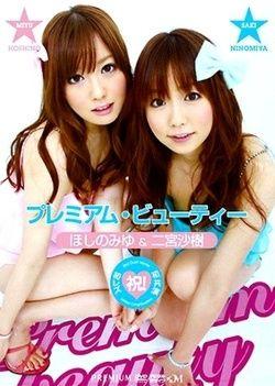 Premium Beauty - Miyu Hoshino, Saki Ninomiya