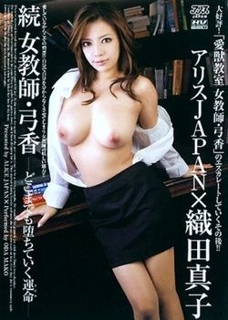 Continued - Female Teacher - Sex With Legs Spread - Fate of Degenerating to However Low Levels