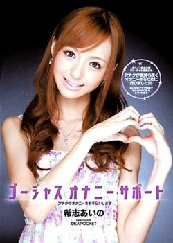 Gorgeous Masturbation Support - I Will Help You With Your Masturbation - Aino Kishi
