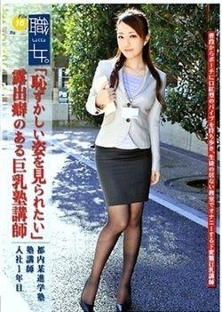 Employed Lady File 16