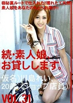 Continuation - Amateur Young Lady Will Be Lent VOL.31
