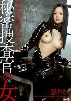 Female Undercover Investigator - Tortured Huge-Breasted Agent - Sora Aoi