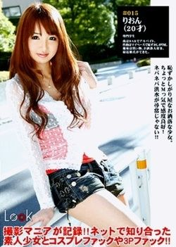 Look - Compensation of the Lady Who is Filmed - Rion Ogura