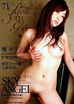 Sky Angel Vol 71