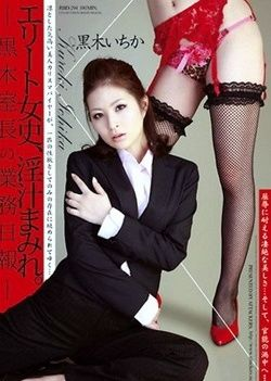 Miss Elite - Covered with Lewd Juicy - Kuroki Room Monitor's Daily Business Report