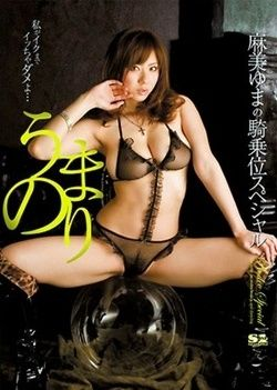 Yuma Asami's Cowgirl Position Specia
