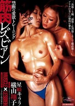 Muscle Lesbian