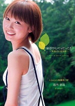 Mio's H Special Training ? Mio Oichi