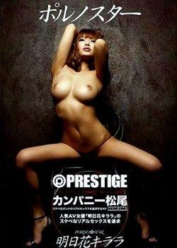 Pornstar Kirara Asuka