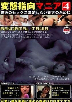 Kinky Mania Vol. 4