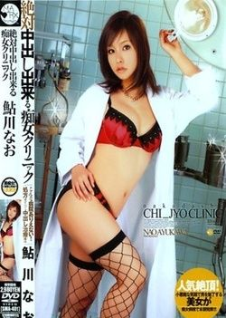 Absolutely Nakadashi-Capable Lascivious Lady Clinic -Nao Ayukashi