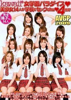 Kawaii Woman School Paradise 14 Beauty Girls In School
