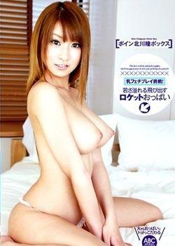 Boin Hitomi Kitagawa Box