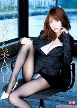 Beauty Kaede Matsushima In Dirty Sperm Risky Mosaic