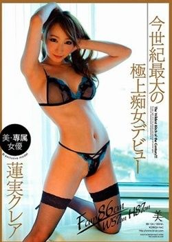 The Most Lascivious Lady of The Century Debut - Kurea Hasumi