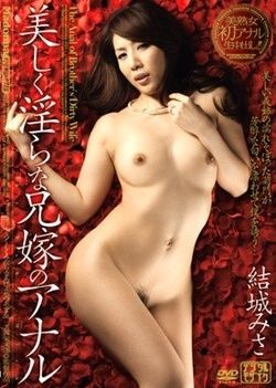 Misa Yuki Anal Indecent Beautiful Sister-in-law