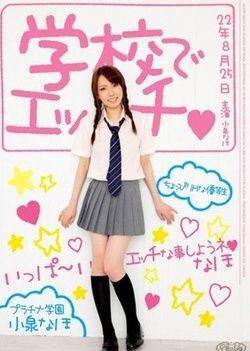 Koizumi Naho Etch At School