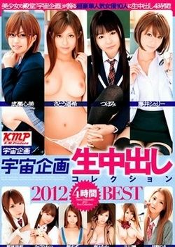 2012 Best 4 Cum Collection