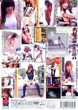 Yuzuki Hatano kinky girl