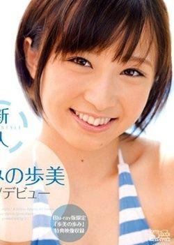 Av Debut Of Newcomer Kimi No.1style