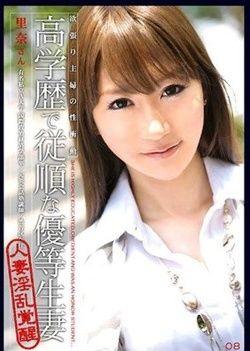 Greedy Sexuality Wife 08 ? Rina Yada