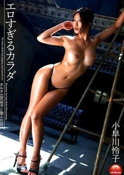 Erotic Geki 2 Slimy Body & Erotic Body