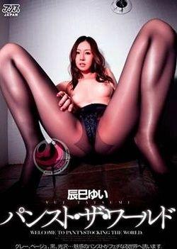 Yui Tatsumi Pantyhose The World