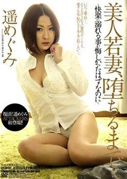 Beautiful Young Wife, To Fall Megumi Haruka ...