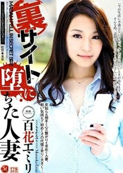 Wife Emiri's Fall By Secret Site