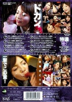 Yuria Kiritani's Bazooka Semen Facial Shot
