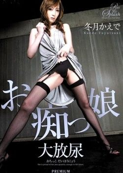 Kaede's Seducer G-shower Fest
