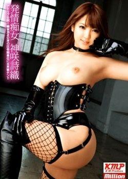 Shiori Kanzaki Jochi Woman From