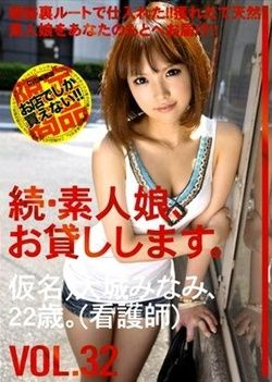 Continued, Amateur Girl , And Then Lend You. VOL.32