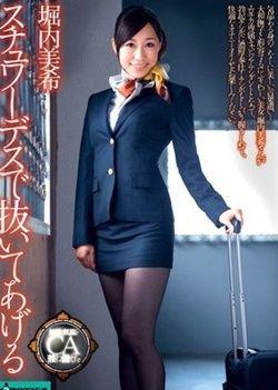 Miki Horiuchi I\'ll Pull In Stewardess