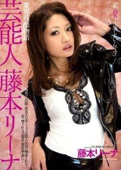 Celeb Riina Fujimoto\'s This Industry