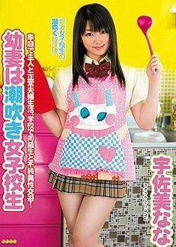 The Hot Wife Nana Usami Collegechick Hotties
