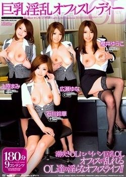 Big Tits Lewd Office Ladies