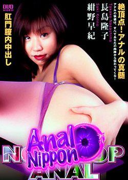 Non Stop Anal