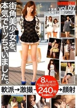 The Hottie Street Corner. Vol.07