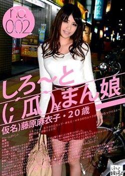 Man Pseudonym Sexymissy Maiko Fujiwara