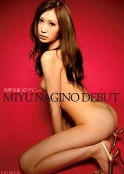 Av Debut Miyu Nagino
