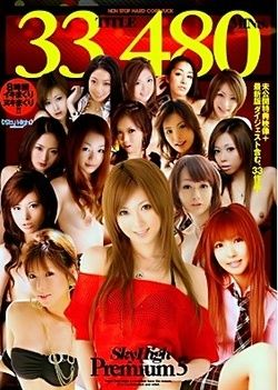 Sky High Premium Vol 5
