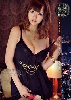Venus.015 Adultery Doting Record