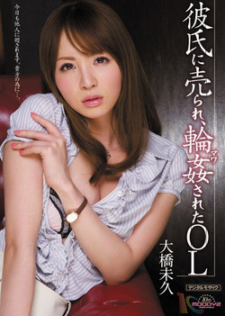 Miku Ohashi - Office Lady Who Was Auctioned Off By Her Boyfriend and Gang-Banged